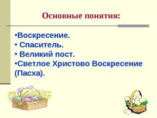 Основные понятия: Воскресение. Спаситель. Великий пост. Светлое Христово Воск