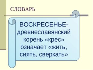 СЛОВАРЬ ВОСКРЕСЕНЬЕ- древнеславянский корень «крес» означает «жить, сиять, св