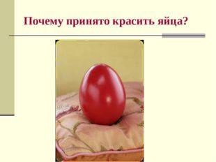 Почему принято красить яйца?