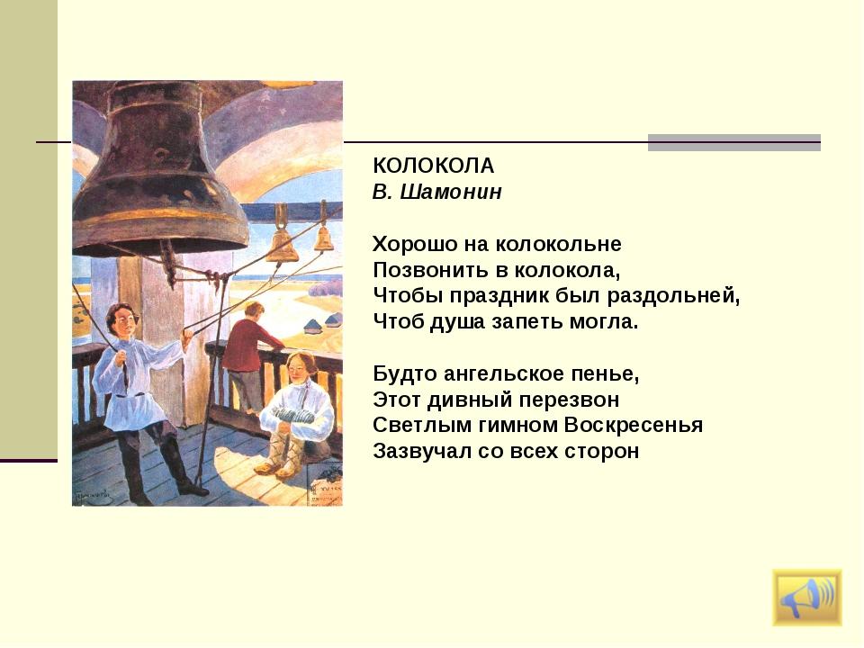 КОЛОКОЛА В. Шамонин  Хорошо на колокольне Позвонить в колокола, Чтобы праздн...