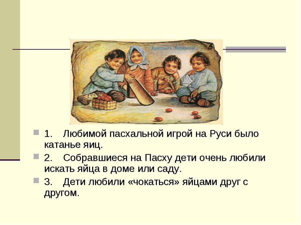 1.Любимой пасхальной игрой на Руси было катанье яиц. 2.Собравшиеся на Пасху...