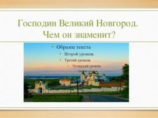Господин Великий Новгород. Чем он знаменит?