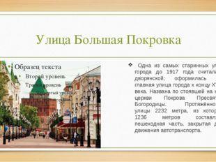 Улица Большая Покровка Одна из самых старинных улиц города до 1917 года счита