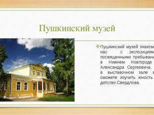 Пушкинский музей Пушкинский музей знакомит нас с экспозициями, посвященными п