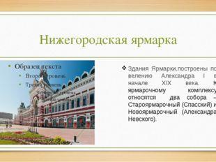 Нижегородская ярмарка Здания Ярмарки,построены по велению Александра I в нача