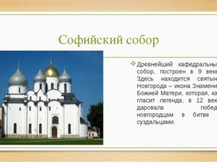 Софийский собор Древнейший кафедральный собор, построен в 9 веке. Здесь наход