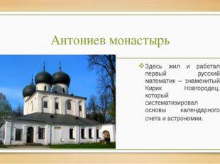 Антониев монастырь Здесь жил и работал первый русский математик – знаменитый