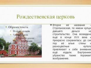 Рождественская церковь Второе её название – Строгановская, по имени купца, да