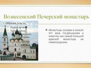 Вознесенский Печерский монастырь Монастырь основан в начале XIV века Св.Дион