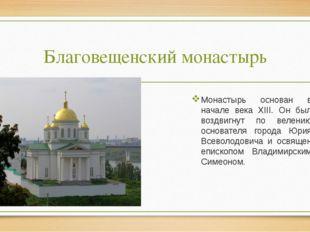 Благовещенский монастырь Монастырь основан в начале века XIII. Он был воздвиг