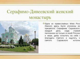 Серафимо-Дивеевский женский монастырь Одна из православных Мекк России. Именн