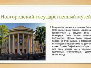Новгородский государственный музей В музее вы сможете прочитать более 1000 бе