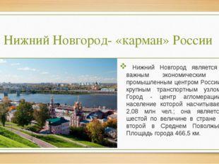 Нижний Новгород- «карман» России Нижний Новгород является важным экономически
