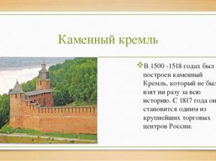 Каменный кремль В 1500 -1518 годах был построен каменный Кремль, который не б