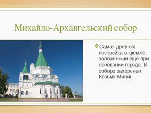 Михайло-Архангельский собор Самая древняя постройка в кремле, заложенный еще