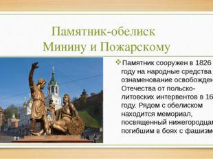 Памятник-обелиск Минину и Пожарскому Памятник сооружен в 1826 году на народны