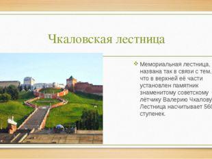 Чкаловская лестница Мемориальная лестница, названа так в связи с тем, что в в