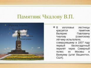Памятник Чкалову В.П. В изголовье лестницы красуется памятник Валерию Павлови