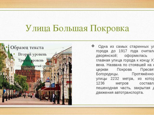 Улица Большая Покровка Одна из самых старинных улиц города до 1917 года счита...
