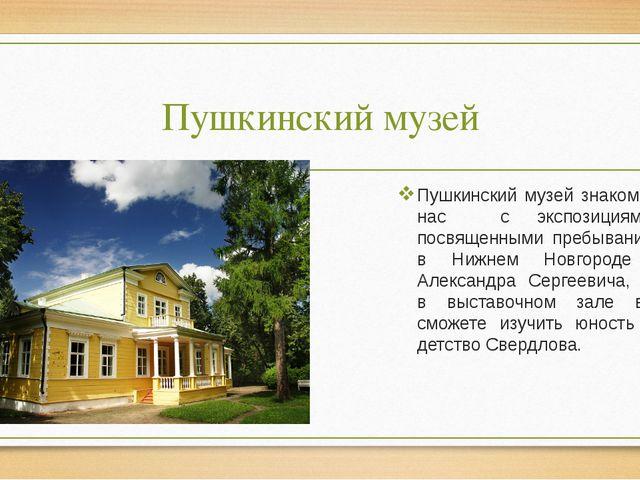 Пушкинский музей Пушкинский музей знакомит нас с экспозициями, посвященными п...