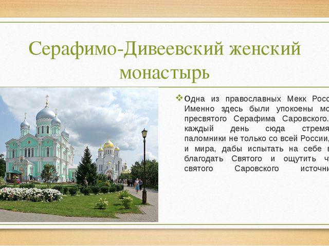 Серафимо-Дивеевский женский монастырь Одна из православных Мекк России. Именн...