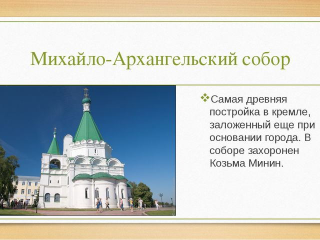 Михайло-Архангельский собор Самая древняя постройка в кремле, заложенный еще...
