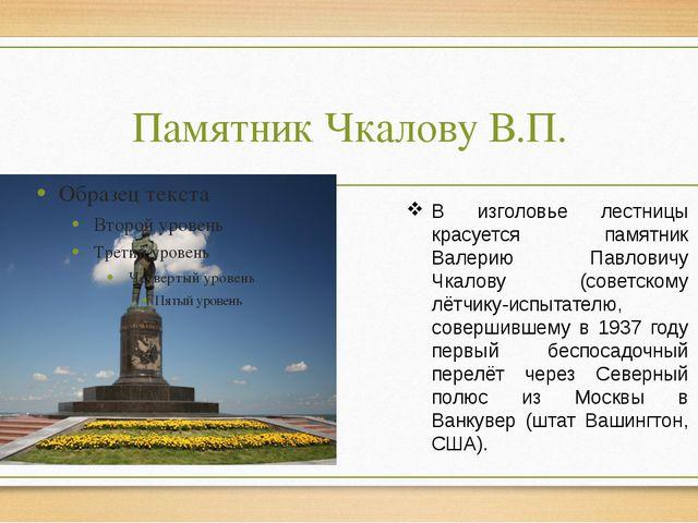 Памятник Чкалову В.П. В изголовье лестницы красуется памятник Валерию Павлови...