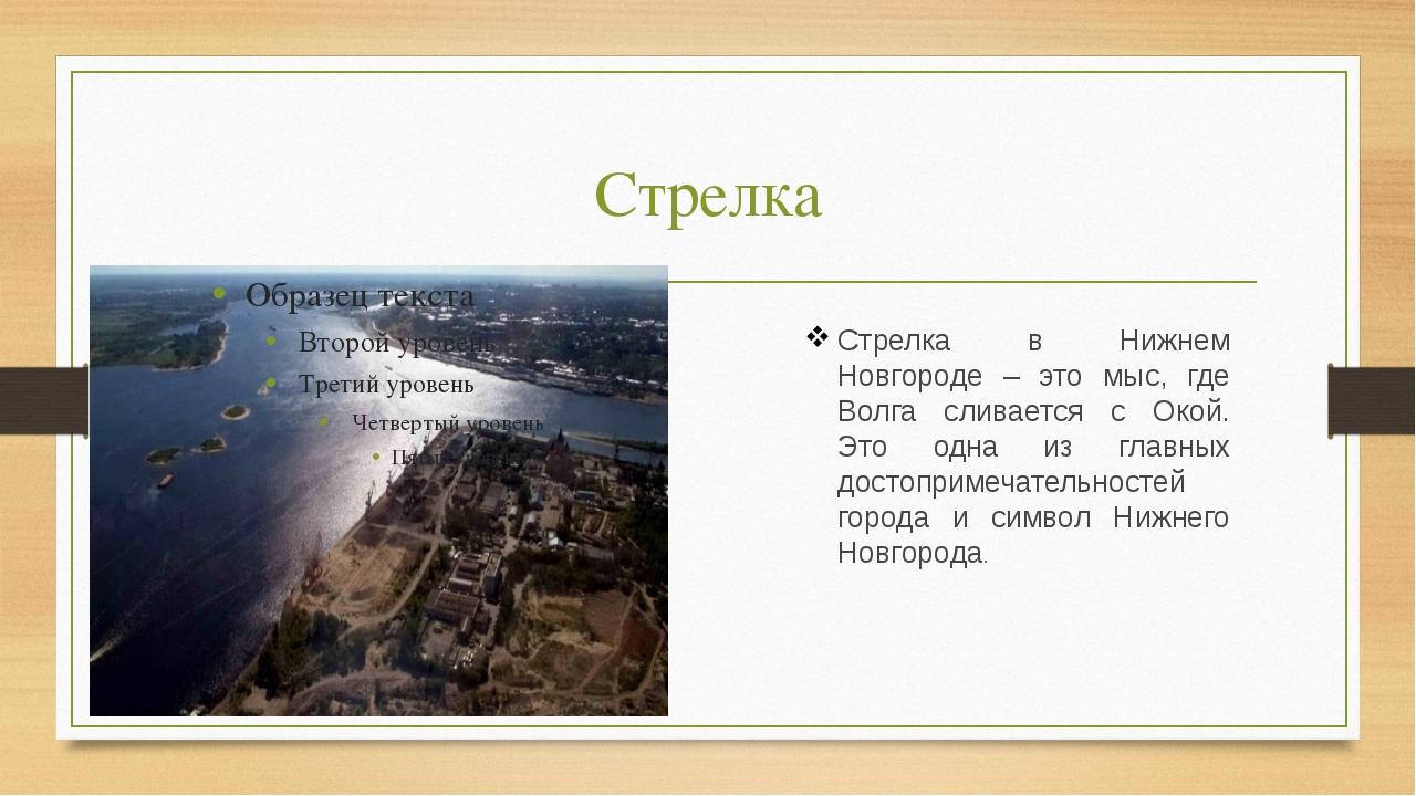 Стрелка Стрелка в Нижнем Новгороде – это мыс, где Волга сливается с Окой. Это...