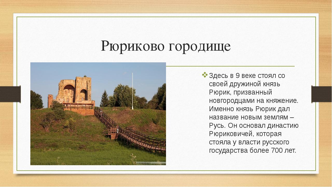 Рюриково городище Здесь в 9 веке стоял со своей дружиной князь Рюрик, призван...