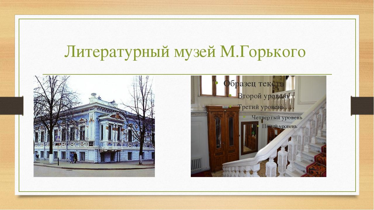 Литературный музей М.Горького