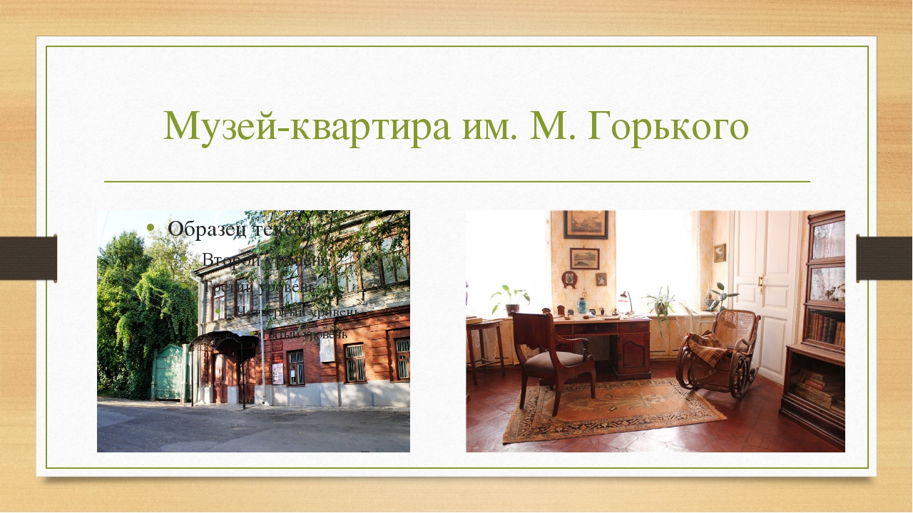 Музей-квартира им. М. Горького