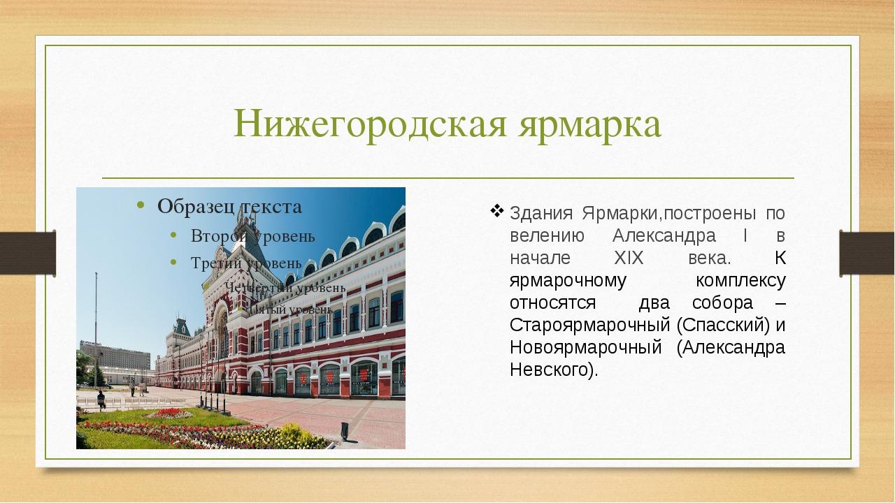 Нижегородская ярмарка Здания Ярмарки,построены по велению Александра I в нача...