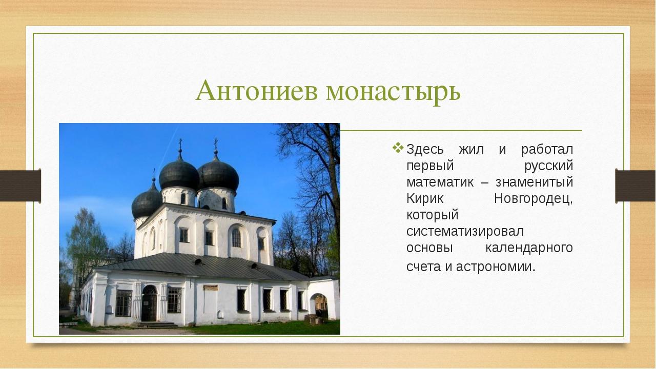 Антониев монастырь Здесь жил и работал первый русский математик – знаменитый...