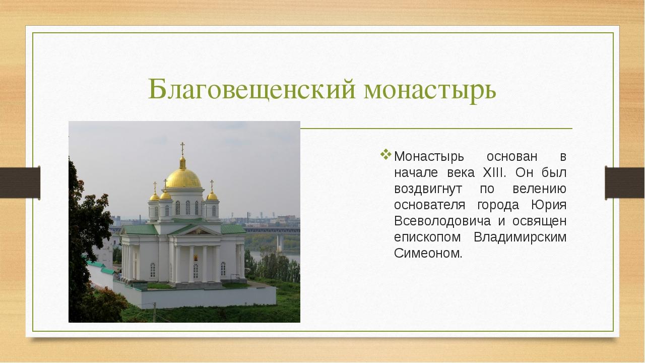 Благовещенский монастырь Монастырь основан в начале века XIII. Он был воздвиг...