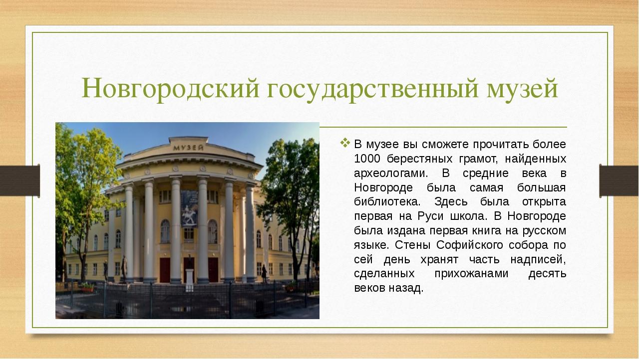 Новгородский государственный музей В музее вы сможете прочитать более 1000 бе...