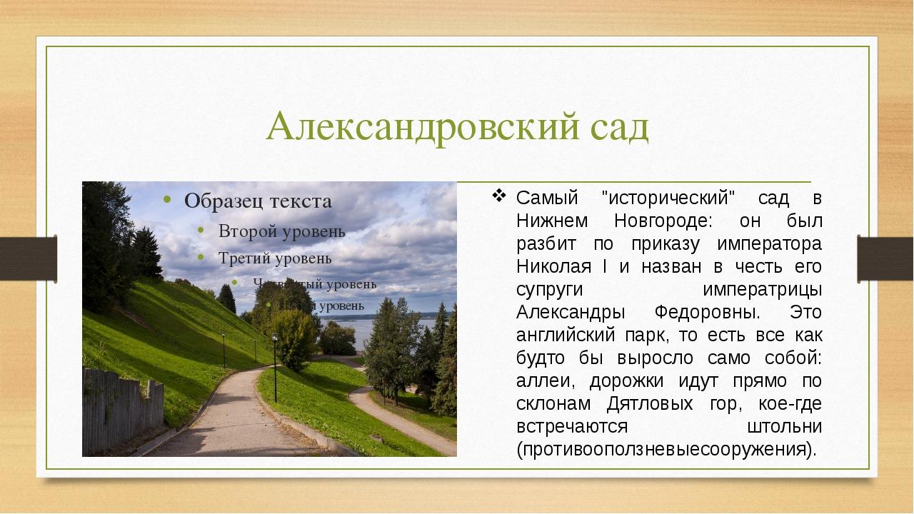 """Александровский сад Самый """"исторический"""" сад в Нижнем Новгороде: он был разби..."""