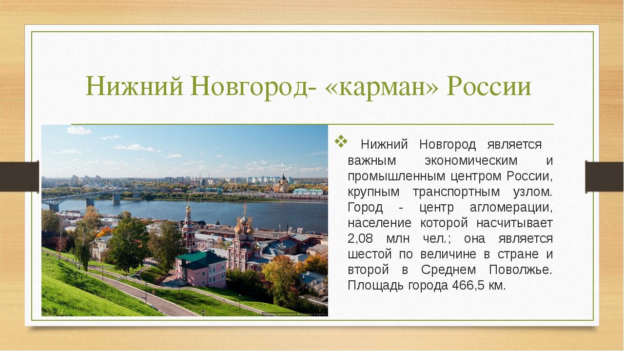 Нижний Новгород- «карман» России Нижний Новгород является важным экономически...