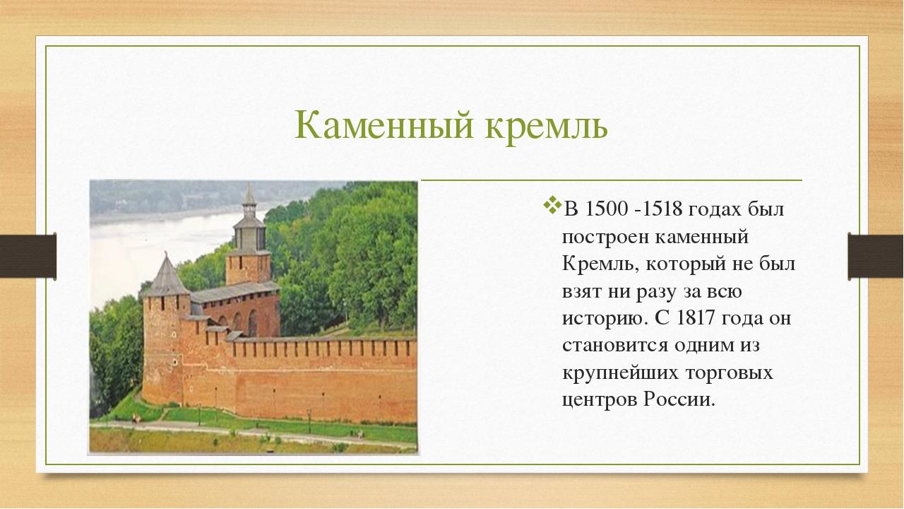 Каменный кремль В 1500 -1518 годах был построен каменный Кремль, который не б...