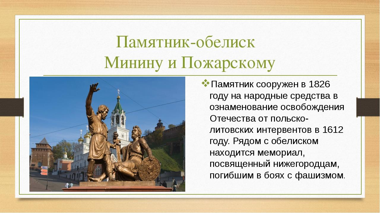 Памятник-обелиск Минину и Пожарскому Памятник сооружен в 1826 году на народны...