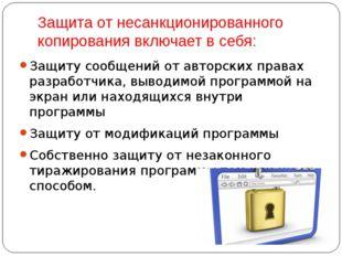 Защита от несанкционированного копирования включает в себя: Защиту сообщений