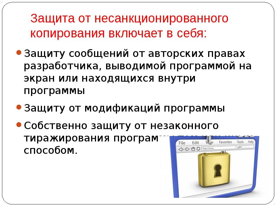 Защита от несанкционированного копирования включает в себя: Защиту сообщений...