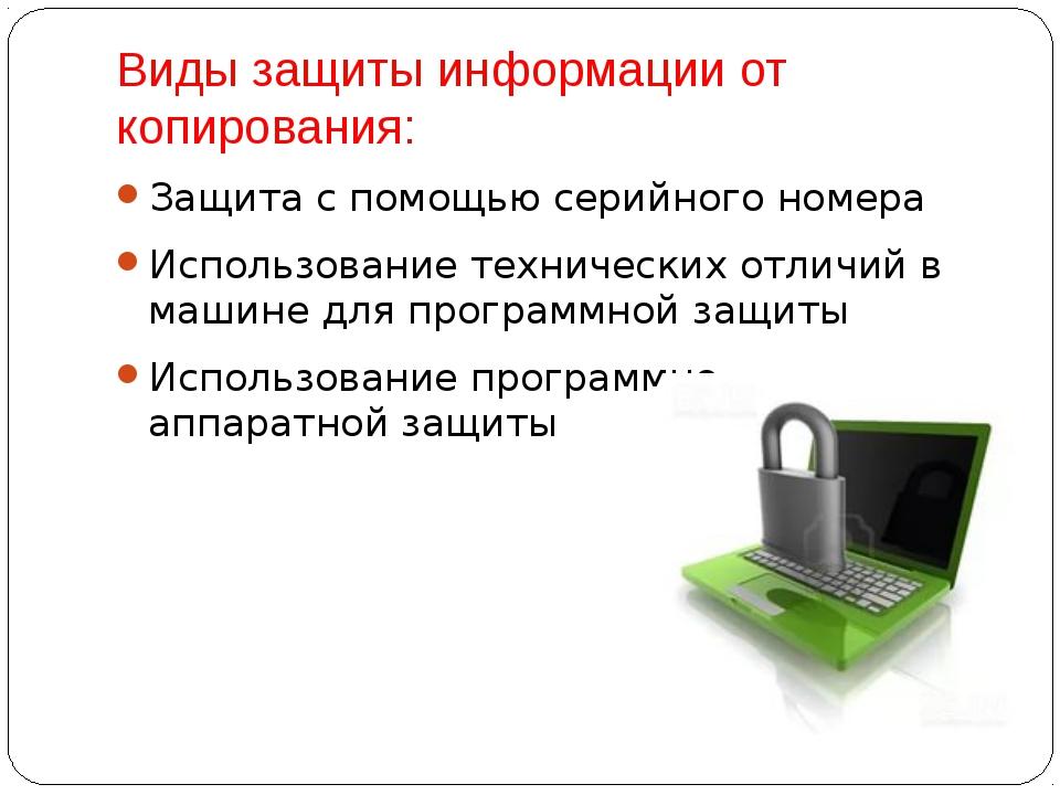 Виды защиты информации от копирования: Защита с помощью серийного номера Испо...