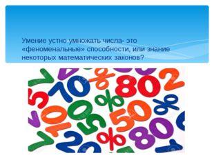 Умение устно умножать числа- это «феноменальные» способности, или знание неко