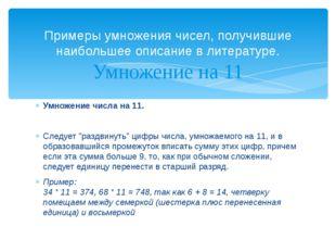 """Умножение числа на 11. Следует """"раздвинуть"""" цифры числа, умножаемого на 11, и"""