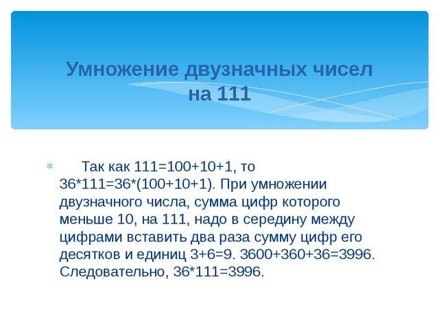 Так как 111=100+10+1, то 36*111=36*(100+10+1). При умножении двузначного ч...
