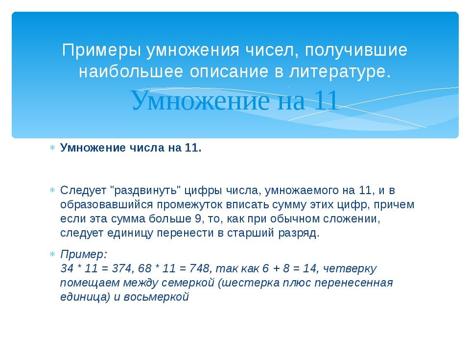 """Умножение числа на 11. Следует """"раздвинуть"""" цифры числа, умножаемого на 11, и..."""