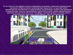 Если сигналы светофора или регулировщика разрешают движение одновременно тра
