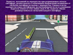 Водитель, въехавший на перекресток при разрешающем сигнале светофора, должен