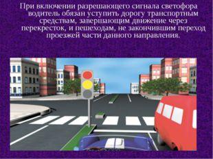 При включении разрешающего сигнала светофора водитель обязан уступить дорогу