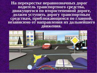 На перекрестке неравнозначных дорог водитель транспортного средства, движущег